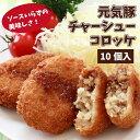 元気豚 チャーシューコロッケ 60g×10個【千葉県産豚肉】【三元豚】