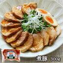 焼豚 チャーシュー 叉焼 冷凍食品 お取り寄せ元気豚 煮豚 300g