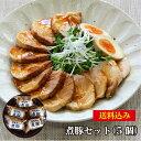 元気豚 煮豚セット(5個入)送料込み千葉県産豚肉 三元豚