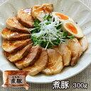 元気豚 煮豚 300g【賞味期限:2019年6月15日】【千葉県産豚肉】【三元豚】