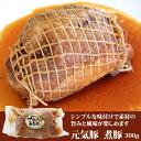元気豚 煮豚 300g【千葉県産豚肉】【三元豚】【10P01Oct16】