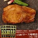 元気豚ロース味噌漬け 10枚セット【千葉県産豚肉】【三元豚】