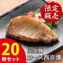 元気豚 ロース西京漬 20枚セット(130g×20枚)豚肉 ...