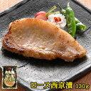 元気豚 ロース西京漬 130g【千葉県産豚肉】【三元豚】