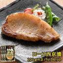 元気豚 ロース西京漬 3枚セット(130g×3枚)【千葉県産豚肉】【三元豚】