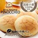 【国産小麦100%】ふくらむ魔法のメロンパン【プレーン】4個...