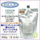 トリートメント カラー 白髪染め エルコス キュプアス カラーバター 髪のコンディションを整えながらカラーするトリートメント 900g