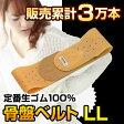 【富士パックス】腰痛ベルト/骨盤ベルトLL(リフォームサポーター)(天然ゴム100%)※メール便不可