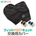 【あす楽】【マルタカ】フィットフットキュットRA01 交換用オーバーカバー(黒)2枚一組
