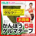 【あす楽】【日本薬興】かんぽうゲルマテープ(500cm×5cm巻)(伸縮性)【5箱】【送料無料】(沖