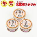 高麗郷(こまごう)のおなめ 梅肉入り 450g(150g x 3)
