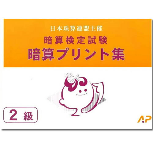 AP【日商・日珠連】◇暗算(あんざん) 2級(大判)プリント集