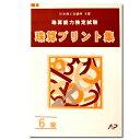 AP【日商・日珠連】◆珠算 6級 プリント集