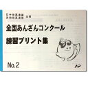 AP【日商・日珠連】 日本珠算連盟主催 全国あんざんコンクール 練習プリント集 No.2(10回分掲載)