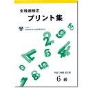 sato【全珠連】◆珠算検定 6級 プリント集