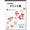 sato【全珠連】◆珠算検定 9級 プリント集