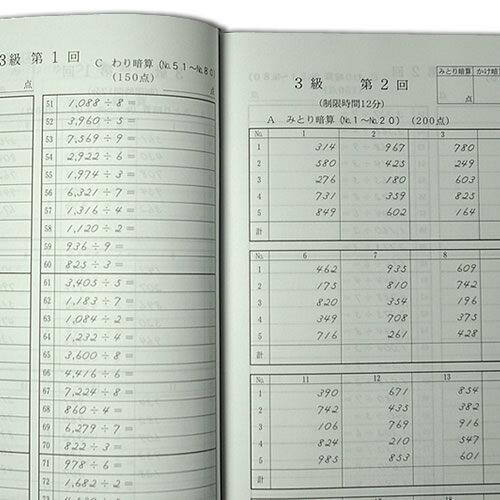 楽天市場】sato【日商・日珠連 ... : そろばん練習問題無料 : 無料