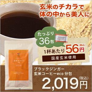 シガリオ ブラックジンガー コーヒー アプローチ カフェイン