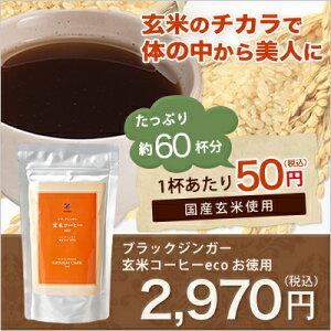 シガリオ ブラックジンガー コーヒー アプローチ