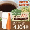 シガリオ ブラックジンガー コーヒー カフェイン