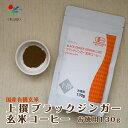 【30%増量!お値段据え置き!】上撰ブラックジンガー 玄米コーヒー お徳用 有機玄米 / 無農