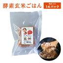酵素玄米ごはん 熟成3日目14パック 140g×14P 冷凍クール便で発送 自家産の新潟コシヒカリ使用 減農薬 有機肥料栽培