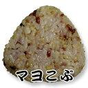 野球部の おにぎり [マヨこぶ] 130g [玄米と雑穀が3割入った  手作りの おむすび です]