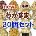 冷凍 玄米 おにぎり  玄むす わがまま 30個セット [ 手作りの 玄米おむすび です]10P08Feb15