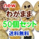 送料無料冷凍 玄米 おにぎり  玄むす わがまま 50個セット[ 手作りの 玄米おむすび です]10