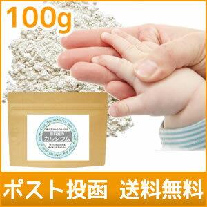 カルシウム イオン化 サプリメント カルシウ