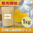 オリゴ糖純度98%以上 国産 ラフィノースオリゴ糖(業務用1,000g/約500日分) 送料無料