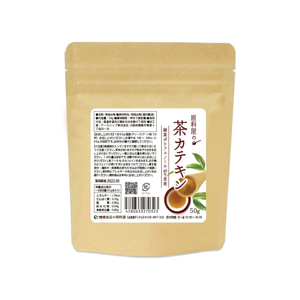 茶カテキン50g無添加ポスト投函便対応可健康食品の原料屋