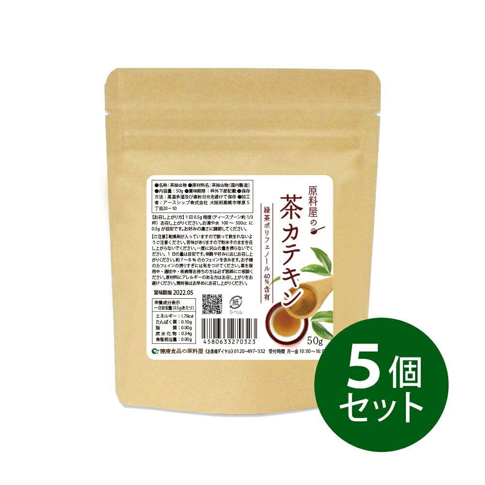 茶カテキン50g×5個セット無添加健康食品の原料屋