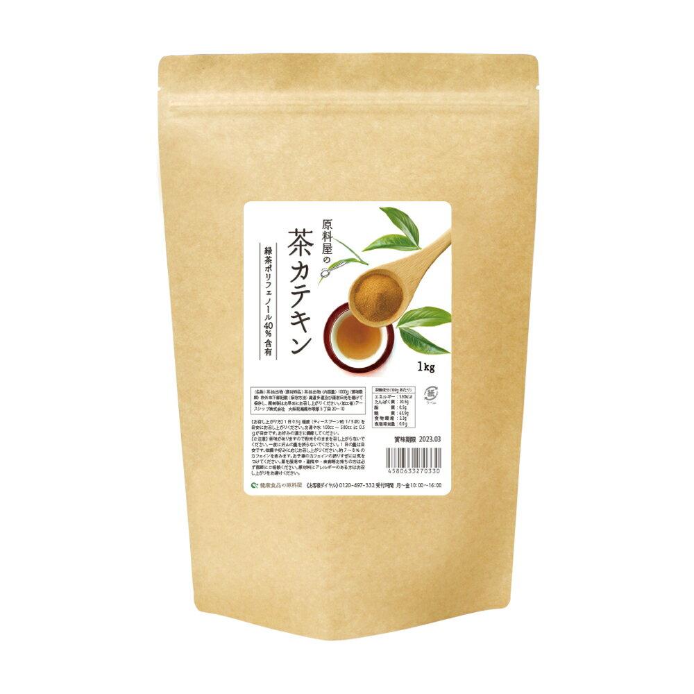 茶カテキン1000g無添加健康食品の原料屋