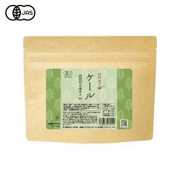 青汁 国産(大分県産) 有機JAS認定 ケール 100g 無農薬 無添加 オーガニック メール便 対応可 健康食品の原料屋