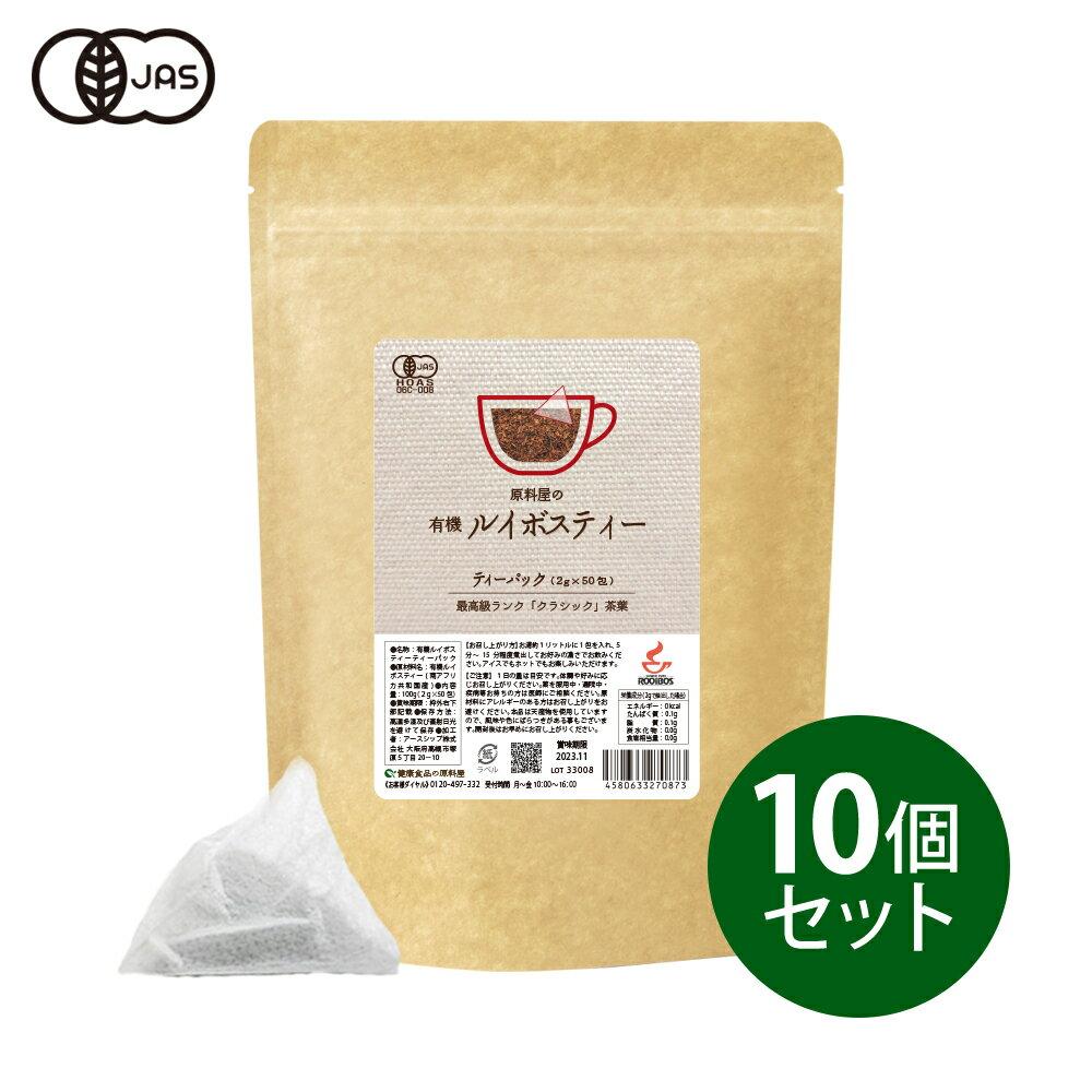 有機JAS認定ルイボスティーティーパック2g×50包×10袋セット無農薬無添加オーガニック健康食品の