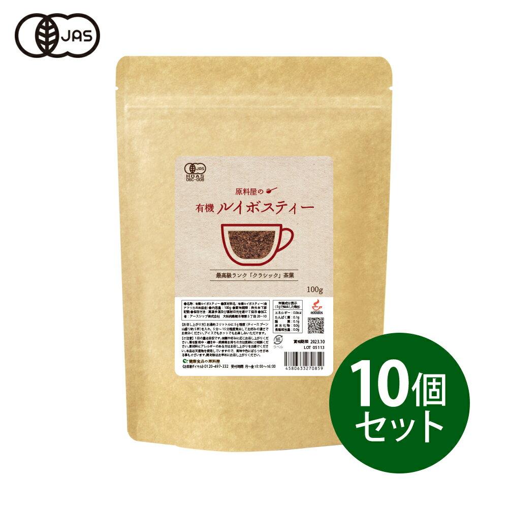 有機JAS認定ルイボスティー100g×10袋セット無農薬無添加オーガニック健康食品の原料屋
