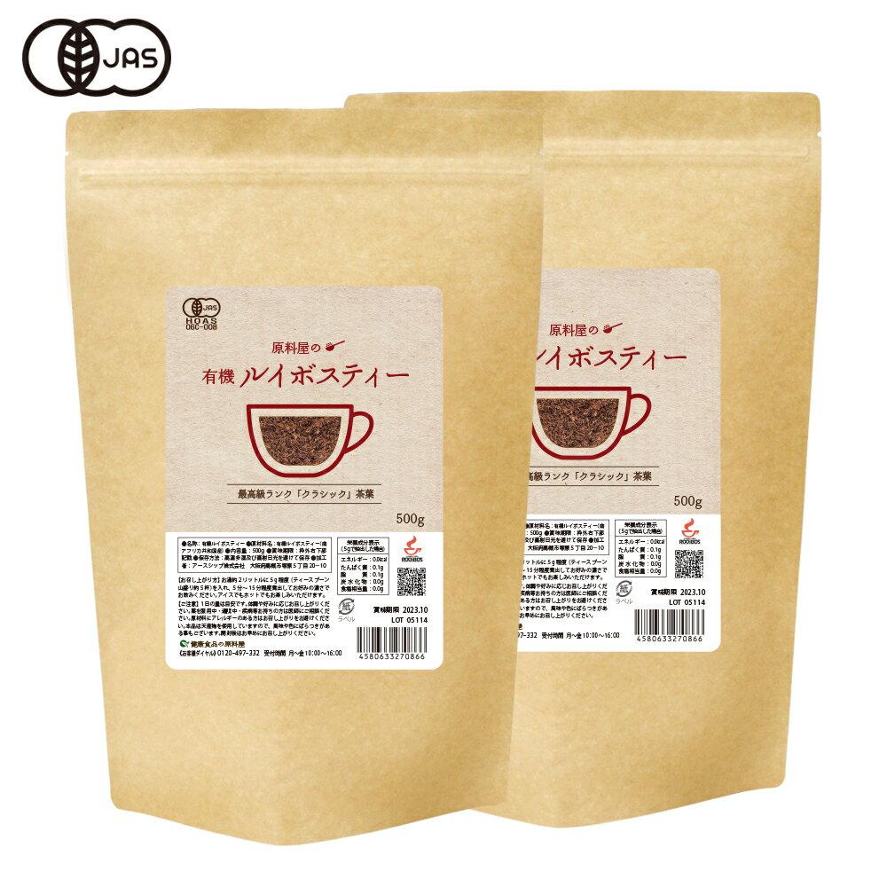 有機JAS認定ルイボスティー500g×2袋セット無農薬無添加オーガニック健康食品の原料屋