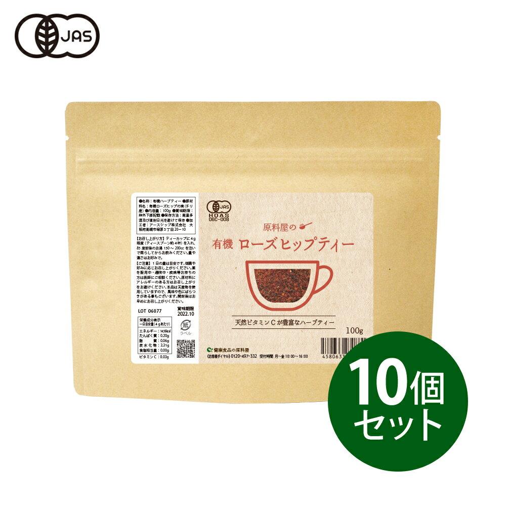 有機JAS認定ローズヒップティー100g×10個セット無農薬無添加オーガニック健康食品の原料屋