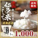 28年産 新米 産地直送 奥出雲 源流 仁多米こしひかり 1kg 白米・玄米 送料無料