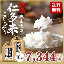 28年産 新米 産地直送 奥出雲 源流 仁多米こしひかり 10kg 白米・玄米 送料無料