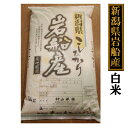 【送料無料】☆新潟県岩船産 コシヒカリ 5kg 白米(令和元年産)[贈答兼備]