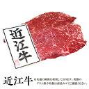 【送料無料】極上 近江牛 ランプステーキ 200g6枚