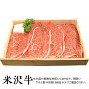 ショッピング1kg 【送料無料】米沢牛 すき焼きしゃぶしゃぶ用赤身もも1Kg 木箱入り[贈答兼備]