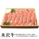 【送料無料】米沢牛 焼肉用上カルビ1Kg 木箱入り[贈答兼備]