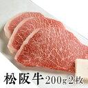 【送料無料】松阪牛 モモステーキ 200g×2枚 松阪牛 ス...