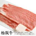 【送料無料】松阪牛 霜降り すき焼き用 肩ロース 700g 松阪牛を産地直送 正真正銘血統