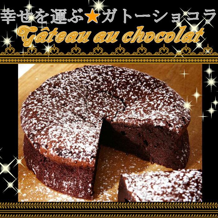 行列の出来る大人気洋菓子店のケーキ[ガトーショコラ]小麦粉を使わない口溶けなめらかで濃厚なチョコレー