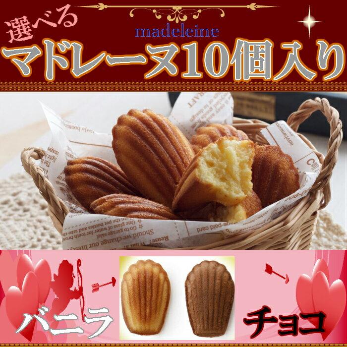 送料無料行列の出来る大人気洋菓子店のマドレーヌ[味が選べる♪マドレーヌ10個入]バニラ風味とチョコ風