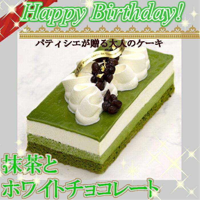 行列の出来る大人気洋菓子店のお誕生日ケーキ[抹茶とホワイトチョコレート]抹茶クリームとホワイトチョコ